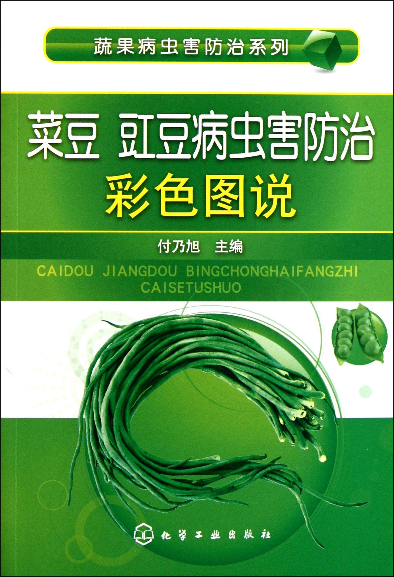 Fruits & vegetables pest control Series - Bean cowpea pest control illustrated in color pictures (Chinese Edition) PDF