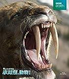 BBCアース: 今よみがえる 氷河期の動物たち [Blu-ray]