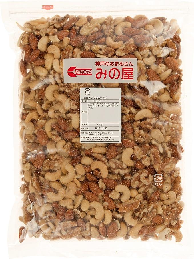 ミックスナッツ素焼きミックスナッツ1kg製造直売無添加無塩無植物油(アーモンドカシューナッツクルミ)