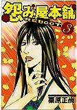怨み屋本舗REBOOT 3 (ヤングジャンプコミックス)