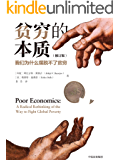 贫穷的本质:我们为什么摆脱不了贫穷(2019诺贝尔经济学奖,重新理解贫穷,探究穷人之所以贫穷的根源。)