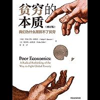 贫穷的本质:我们为什么摆脱不了贫穷·修订版(重新理解贫穷,探究穷人之所以贫穷的根源。)