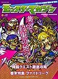 モンスターマガジン No.27 (エンターブレインムック)