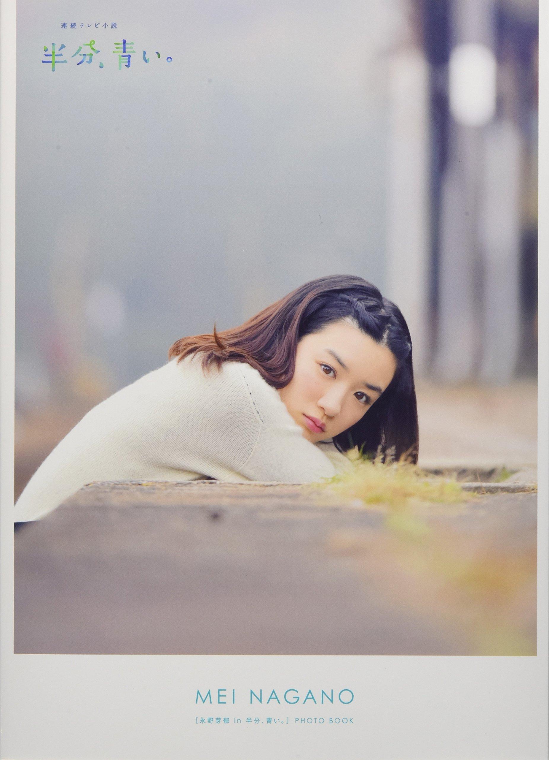 永野芽郁in半分、青い。」PHOTO BOOK\u2015連続テレビ小説 (TOKYO