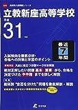 立教新座高等学校 平成31年度用 【過去7年分収録】 (高校別入試問題シリーズA14)