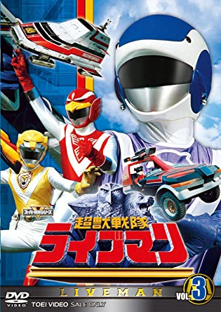 Amazon com: Sci-Fi Live Action - Choujuu Sentai Live Man Vol 3