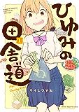 ひゆみの田舎道(1) (週刊少年マガジンコミックス)