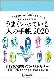 うまくいっている人の手帳 2020 [四六判]