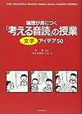 論理が身につく「考える音読」の授業文学アイデア50