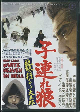 Amazon.com: Lone Wolf & Cub 6: Baby Cart White Heaven In Hell (Uncut) 16:9  Japanese Import Full Color Anamorphic Widescreen Collectors Edition Region  0 Japanese W/English Subs.: Movies & TV