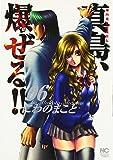真島、爆ぜる!! 06―陣内流柔術流浪伝 (ニチブンコミックス)