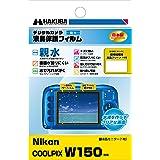 HAKUBA デジタルカメラ液晶保護フィルム 画面が濡れても見やすい親水タイプ Nikon COOLPIX W150専用 DGFH-NCW150