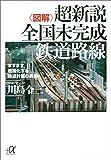 〈図解〉超新説 全国未完成鉄道路線 ますます複雑化する鉄道計画の真実 (講談社+α文庫)