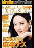 週刊 東京ウォーカー+ 2018年No.46 (11月14日発行) [雑誌]