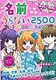 めちゃカワ!! 名前うらない2500人 (めちゃカワ!! シリーズ)