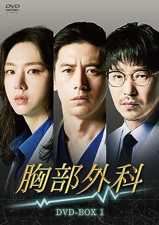 [DVD]胸部外科 DVD-BOX1