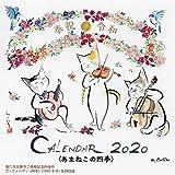 雨田光弘 アマネコの四季カレンダー2020 (〈音楽とあそぶネコたち〉)