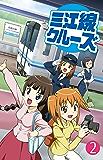 第2巻: 満喫!石見川本駅 三江線クルーズ