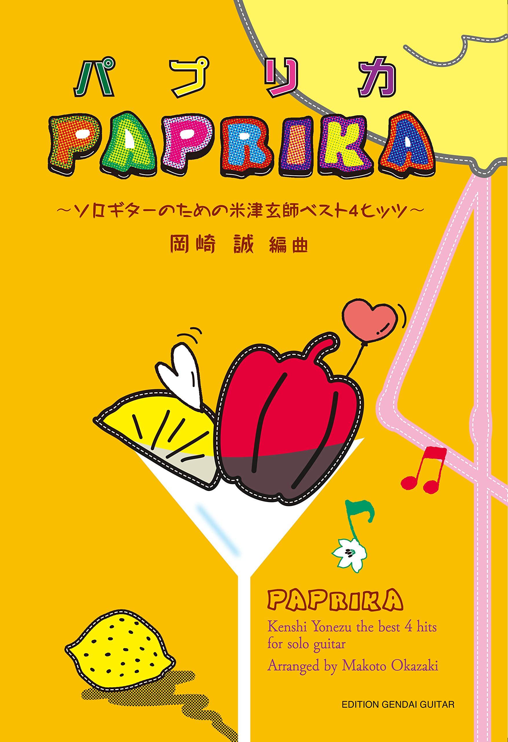パプリカ ギターコード 簡単