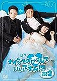 [DVD]ナイショの恋していいですか! ? DVD-BOX2