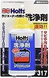 ホルツ ラジエーター内部の洗浄剤 スピードフラッシュ ブリスター Holts MH317