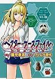 ベクター・ケースファイル 6―稲穂の昆虫記 (チャンピオンREDコミックス)