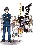 ばらかもん(18)(完) (ガンガンコミックスONLINE)