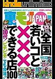裏モノJAPAN 2012年10月号 特集★全国 若いコと×××できる店100