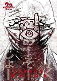 20世紀少年 完全版 8 (ビッグコミックススペシャル)