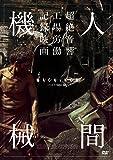 人間機械 DVD