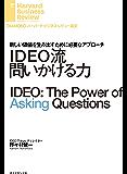 IDEO流問いかける力 DIAMOND ハーバード・ビジネス・レビュー論文