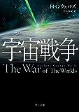 宇宙戦争 (角川文庫)