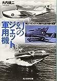 幻のジェット軍用機 新しいエンジンに賭けた試作機の航跡 (光人社NF文庫)
