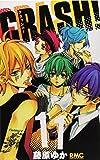 CRASH! 11 (りぼんマスコットコミックス)