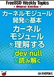 カーネルモジュールを理解する~/dev/nullを読み解く FreeBSD Weekly Topics Digital Edition