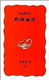 四国遍路 (岩波新書)