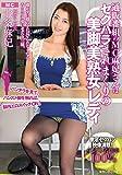 通販番組のMC麻妃さんは、セクハラされまくりの美脚美熟女レディ 北条麻妃 AVS collector's [DVD]