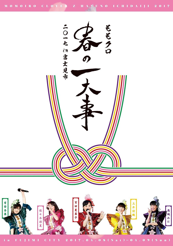ももクロ春の一大事2017 in 富士見市 LIVE DVD B075FT1FMN
