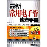 最新常用电子管速查手册(第2版)