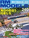 RM MODELS (アールエムモデルス) 2015年8月号 Vol.240