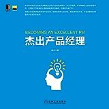 杰出产品经理 (产品管理与运营系列丛书)