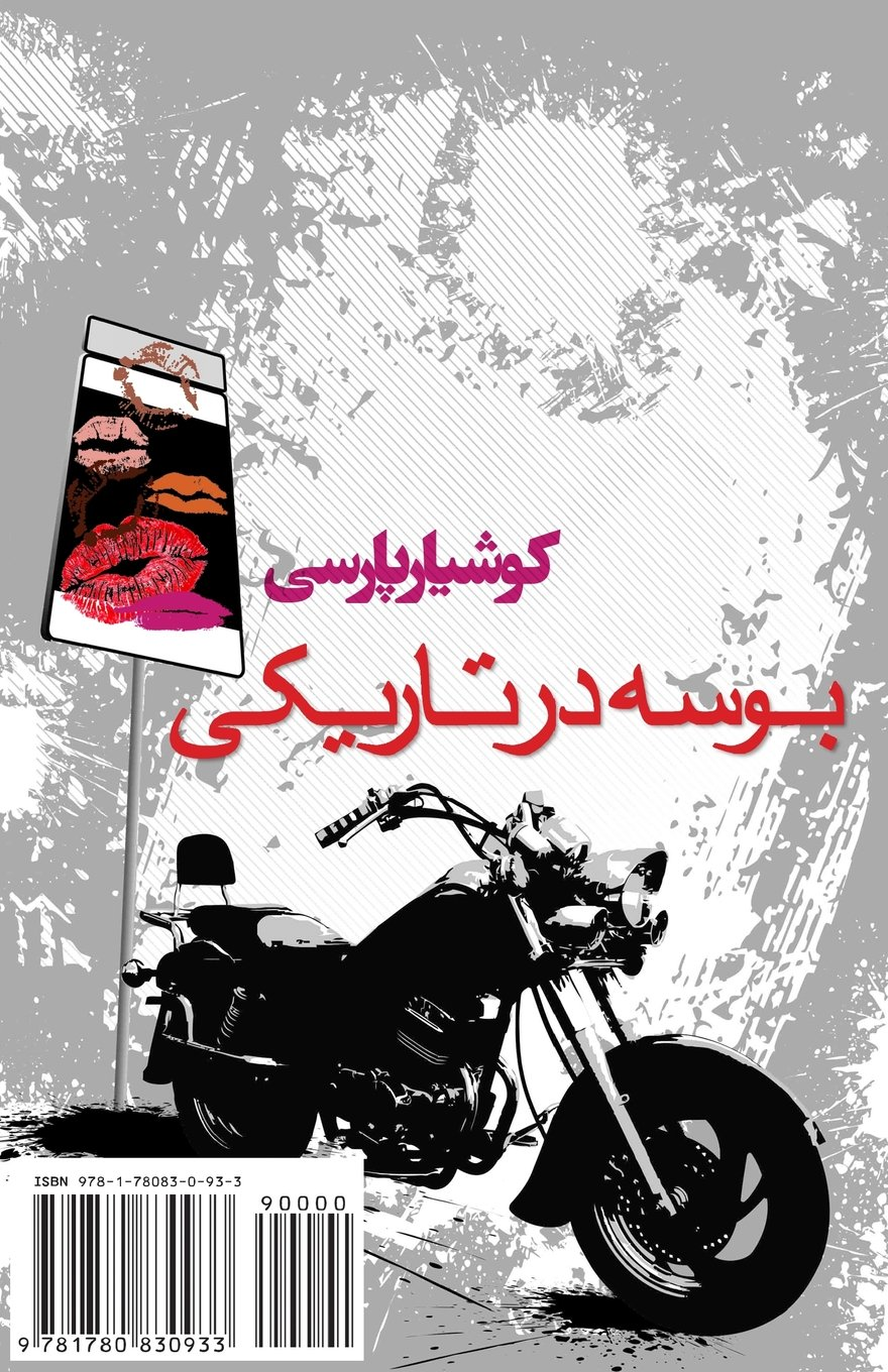 Read Online Kiss in Darkness: Booseh Dar Tariki (Persian Edition) PDF