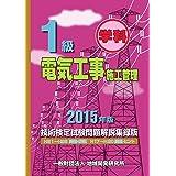 1級電気工事施工管理技士受験対策問題集〈2014年版〉