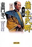 全一冊 小説 蒲生氏郷 (集英社文庫)