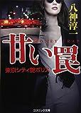 甘い罠(ハニートラップ)―東京シティ艶ポリス (コスミック文庫)