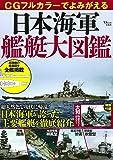 CGフルカラーでよみがえる 日本海軍艦艇大図鑑 (TJMOOK)