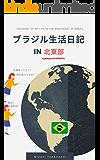 ブラジル生活日記 IN北東部