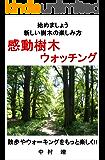 感動樹木ウォッチング: 始めましょう、新しい樹木の楽しみ方。 散歩やウォーキングをもっと楽しく!!