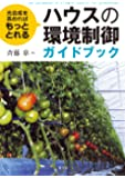 ハウスの環境制御ガイドブック