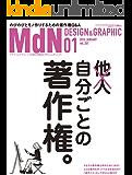 月刊MdN 2016年 1月号(特集:自分ごとの著作権)[雑誌]